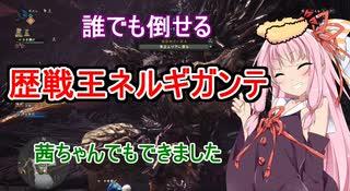 【MHW】誰でも倒せる歴戦王ネルギガンテ【VOICEROID実況】