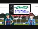 第75位:【MMD杯ZERO2予告動画】水戸サポ歴12年のミクですけど質問ある?