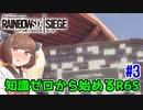 【RainbowSix Siege】知識ゼロから始めるR6S Part.3【東北きりたん実況】
