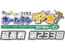 【延長戦#233】れい&ゆいの文化放送ホームランラジオ!