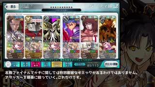 【FGO】星3以下鯖鯖編成/本選ファイナルマッチ【超高難易度】