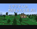 【Minecraft】エララさんのMODまみれ生活_#01