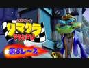 【実況】リマクラグランプリ【第08レース】 #ゲーム実況