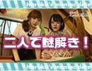 【ダイジェスト】佳村はるかのマニアックデート#32 出演:佳村はるか、ルゥ・ティン