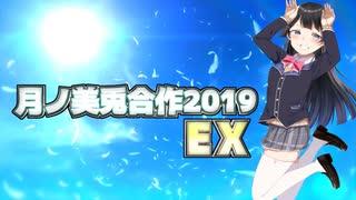 【誕生日記念】月ノ美兎合作2019 EX 【やっぱりみとみと可愛いよ!】