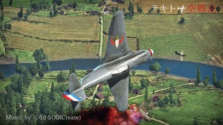 【WarThunder】 テキトー空戦記74 Yak-3(FR)でRB 【ゆっくり実況】