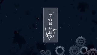 【MV】成れに果てり / 雲野入鹿