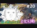 【Civ6GS】やる夫の清く正しい文化侵略 第20回【ゆっくり+CeVIO実況】