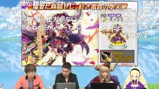 『神姫PROJECT』公式継承者サミット#9 1/4