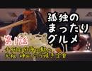 第1話「千代田区神田駅の元祖神田バラ焼き定食」〜独身男のまったりごはん〜