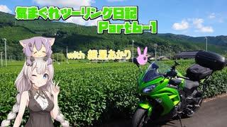 気まぐれツーリング with 紲星あかり Part6-1