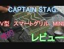 CAPTAIN STAG V型 スマートグリル MINI 俺的 レビュー