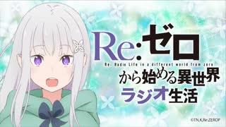 Re:ゼロから始める異世界ラジオ生活 第47回