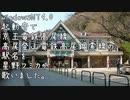 WindowsNT4.0起動音で京王高尾線&高尾登山電鉄高尾鋼索線by星野フミカ