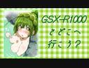 [九州四国快晴編]GSX-R1000とどこへ行こう?part.03[神様の数字]