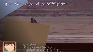 バグロボ大戦 その5 【Z】