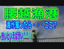 釣り動画ロマンを求めて 290釣目(腰越漁港)