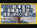 『ZOZO前澤友作氏 一部報道を否定「僕の借金は約600億円」』についてetc【日記的動画(2019年09月23日分)】[ 176/365 ]