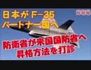 【F35開発】 日本がF-35の開発パートナー国へ向けアメリカへ打診 その結果は? 課題は何があるでしょうか?