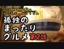 第2話「品川区五反田駅のとり天ぶっかけうどん」〜独身男のまったりごはん〜