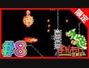 【限定】スーパーマリオメーカー2 #8(終)【アーカイブ】