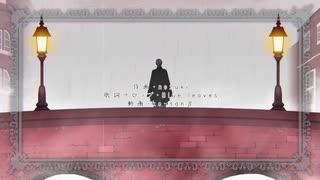 【歌ってみた】文学者の恋文【あゆき】