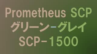 【#どんと来いプロメテウス研究所】Green-Gray, SCP-1500 [地声SCP紹介&解説]【協力紹介】