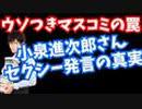 【セクシー発言】マスコミが小泉進次郎さんをはめようとしてる件