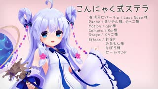 【MMD花騎士】 ステラ 【モデル配布】