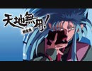 1992年09月25日 OVA 天地無用! 魎皇鬼(第1期) イメージソング 「VERY NICE-BOY (旅立つ時)」