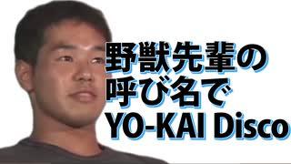 野獣先輩の呼び名でYO-KAI Disco