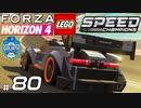 【XB1X】Forza Horizon 4 Ultimate 実況プレイ 80