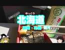 (ゆっくり)かごんま人の 函館・札幌観光その10 駅弁とトラブル