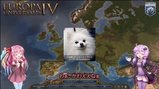 【EU4】狂犬ポメラニアン【VOICEROID実況】