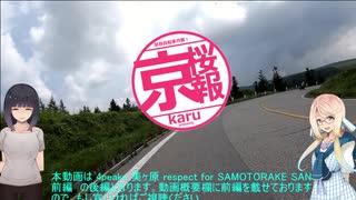【ロードバイク車載】京桜自転車月報!~4peaks respect for SAMOTORAKE SAN 後編~【京町セイカ・桜乃ソラ実況】
