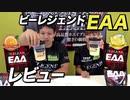 【レビュー】ビーレジェンド EAAはこんな味!【ビーレジェンド鍵谷TV】