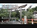 織田信長を祀る京都の建勲神社(たけいさおじんじゃ・けんくんじんじゃ)を観光