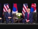 ムン・トランプ大統領首脳会談:朝米首脳会談への準備実務交渉に期待