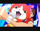 妖怪ウォッチ!  第25話「妖怪キライギョ」/「HIGH & 妖 EPISODE3 コマ宮兄弟」
