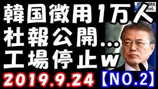 【海外の反応】日本の市民団体が三菱重工の社報を公開し韓国経済が通貨危機!工場も停止し顔面蒼白…