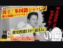 炎上「多国籍ジャパン」朝日新聞のワケワカメ。「猿マネ」は歴史的悪口|みやわきチャンネル(仮)#583Restart442