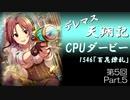 デレマス天翔記・CPUダービー第5回(Part5)