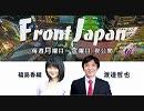 【Front Japan 桜】トーマス・クック破綻から見る世界 / 台湾を巡る国際情勢[桜R1/9/24]