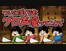 【NintendoSwitch】ぼくらはゲームコラボでボイス収録する:プチ【蹴落トレ】