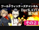 【その2】ワールドウィッチーズチャンネル BarKAYO 第六夜
