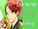 《LIVE風音響》LIVE風メドレー#03 - うらたぬき