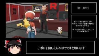 【WR】ポケットモンスター Let's Go ピカチュウ 1P2C RTA  3:04:25 part3 【ピカブイ】