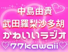 中島由貴・武田羅梨沙多胡のかわいいラジオ ♡77kawaii♡【無料版】