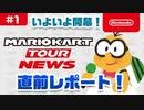 【9/25開幕!】新作「マリオカート ツアー」 ニュース #1