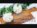 【一人暮らし料理】タピマイモアイス作ってみました!